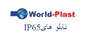 world plast